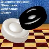 Шашки в Днепропетровске