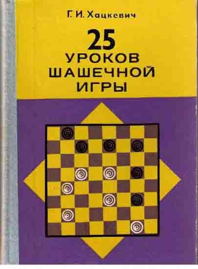 25 уроков шашечной игры, Геннадий Хацкевич