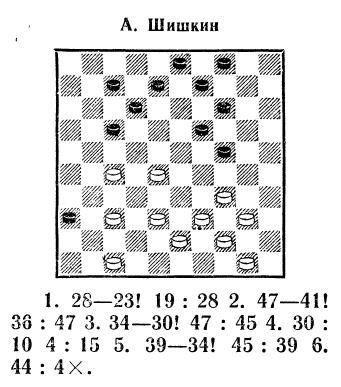 А. Шишеин 3